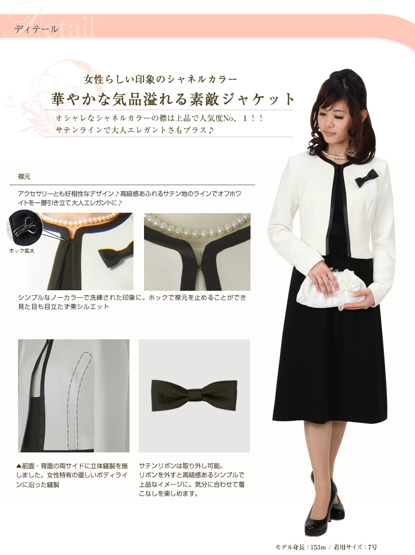 シャネルカラーの上品な白ジャケットは華やかなシーンでも大活躍。