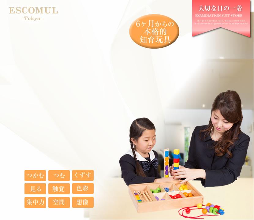 知育玩具 出産祝い 脳を刺激 五感を刺激 お受験