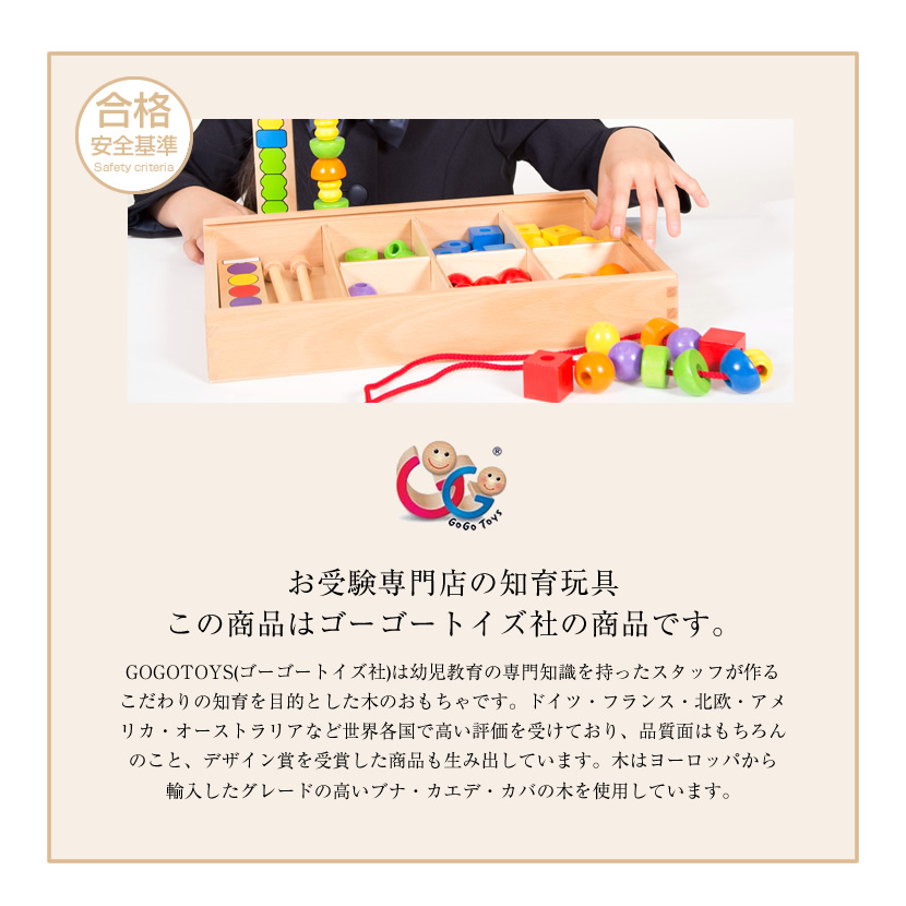 ビーズセット 子供 木のおもちゃ 木製 知育玩具 誕生日プレゼント 誕生日 男の子 女の子 出産祝い