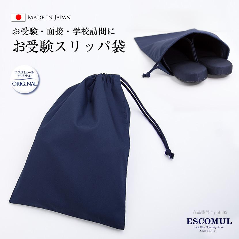 お受験用スリッパ収納袋