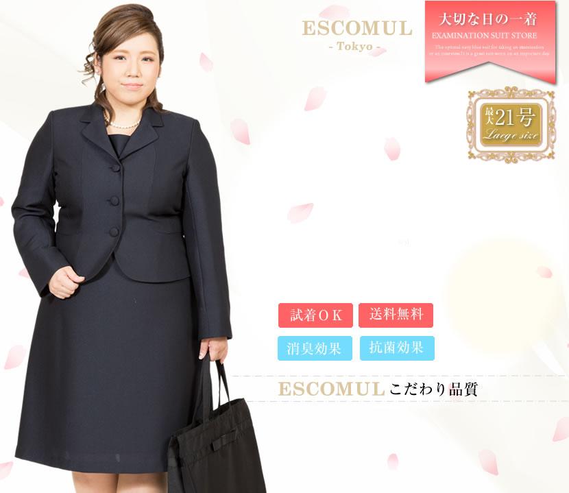 大きいサイズ グラマーサイズ 17号 19号 21号 お受験スーツ 紺スーツ